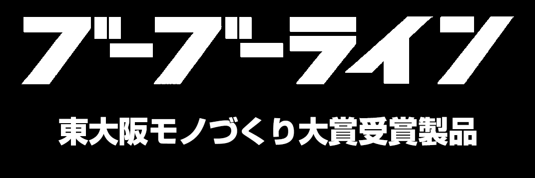 ブーブーライン東大阪ものづくり大賞受賞製品