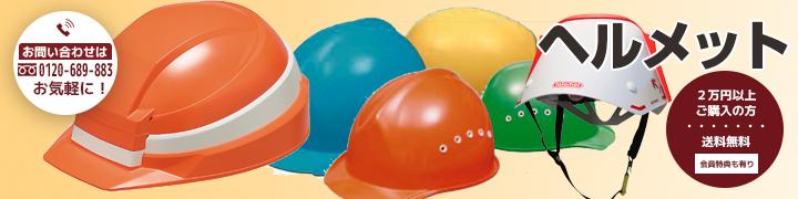 保安用ヘルメット