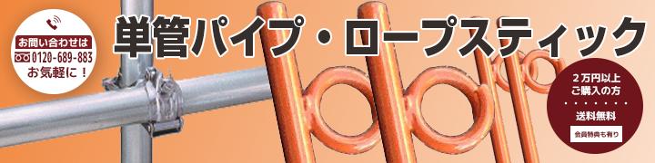 単管パイプ・ロープスティック