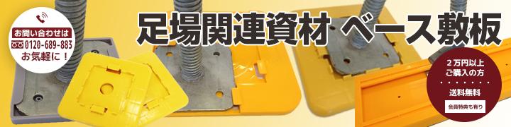 足場関連材 ベース敷板