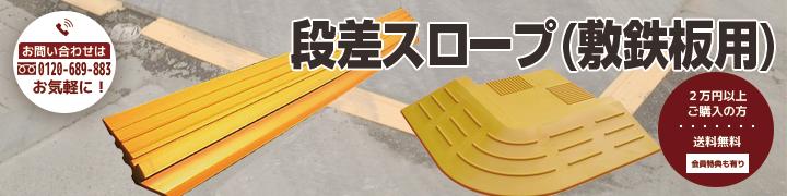 段差スロープ(敷鉄板用)