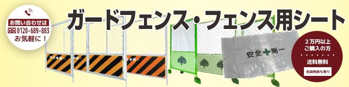 ガードフェンス・フェンスシート