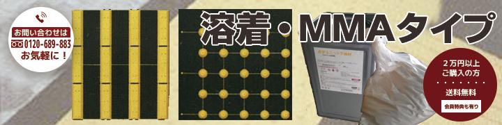 溶着・MMAタイプ