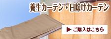 養生カーテン・日除けカーテン