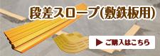 段差解消スロープ(敷鉄板用)