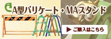 Aバリケード・MAスタンド