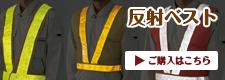 安全・保安用品 反射ベスト