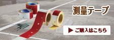 測量テープ