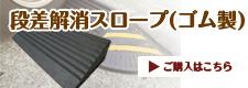段差解消スロープ(ゴム製)