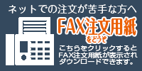 FAX注文用紙をどうぞ
