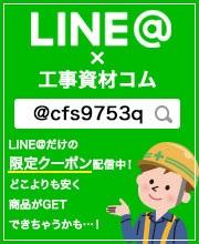 LINE@はじめました☆お得な情報配信中
