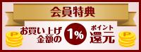 お買い上げの1%ポイント還元
